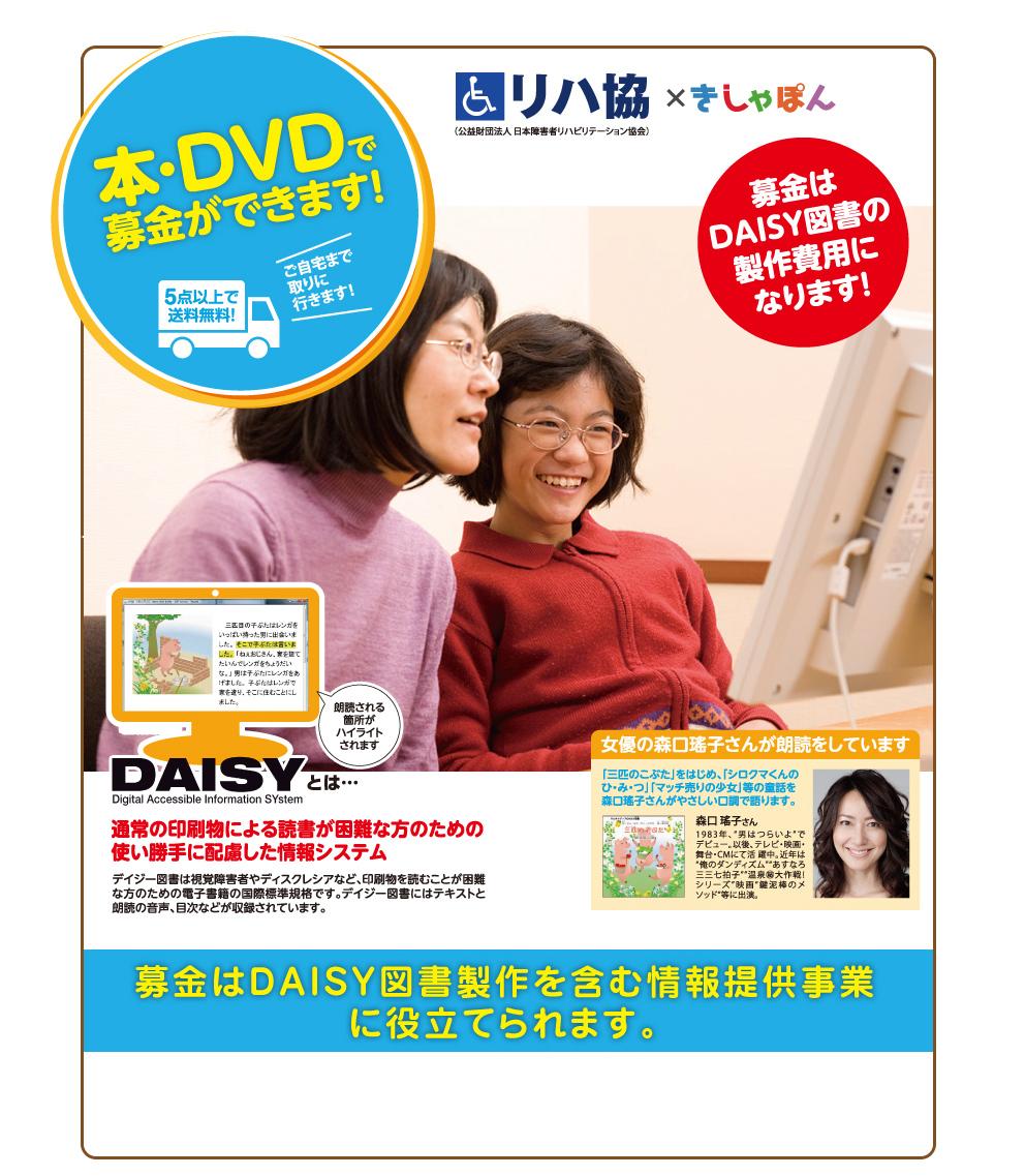 公益財団法人 日本障害者リハビリテーション協会