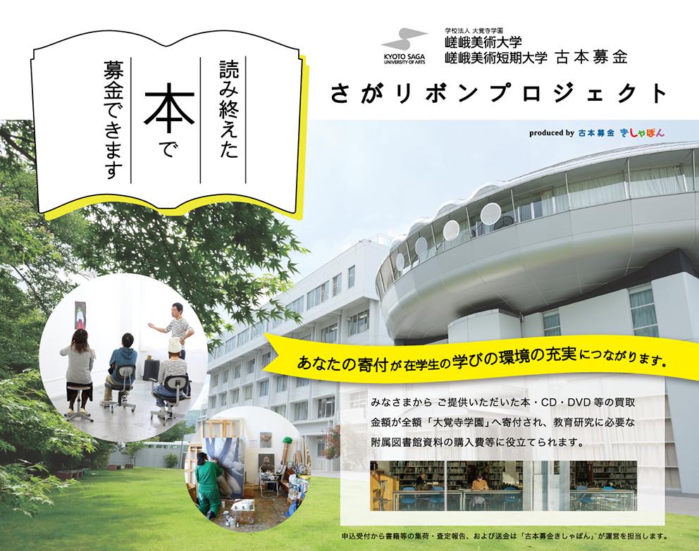 嵯峨美術大学