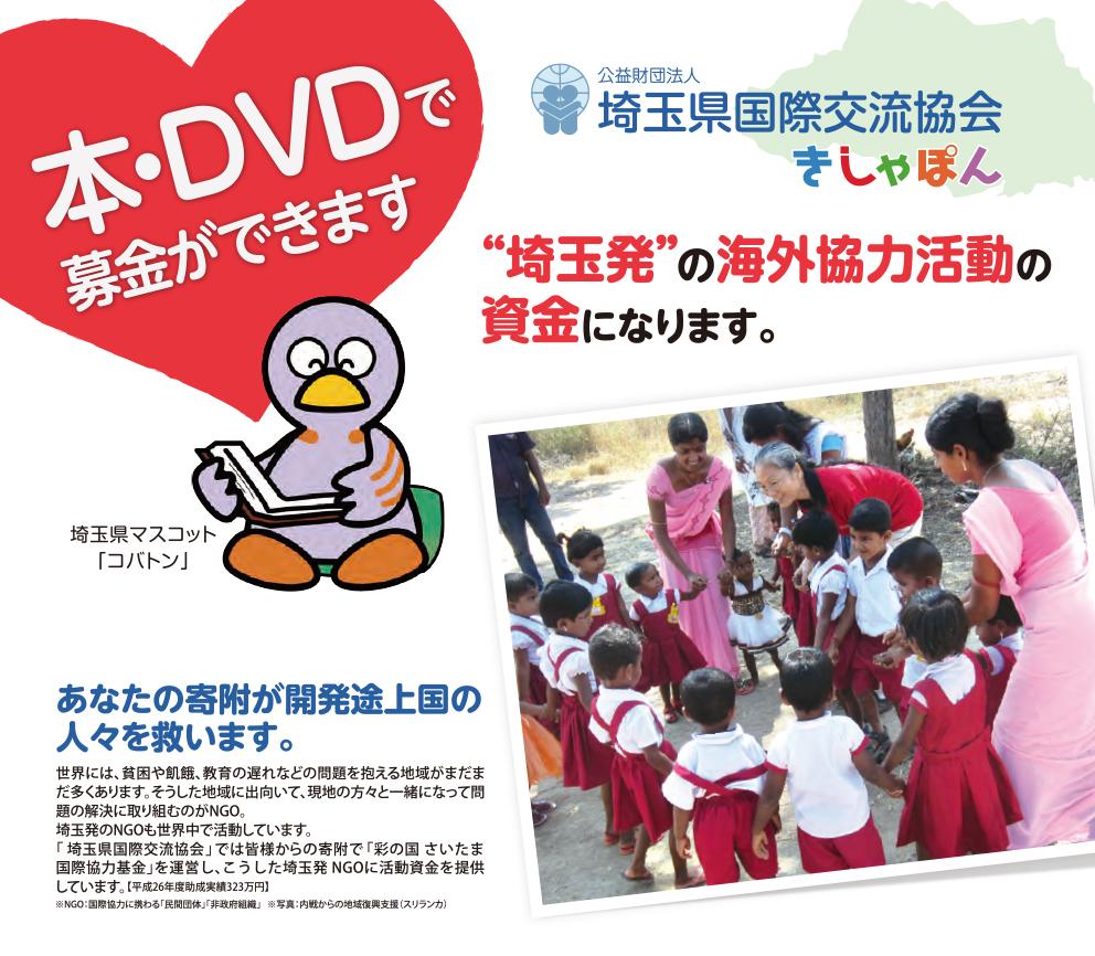 公益財団法人 埼玉県国際交流協会