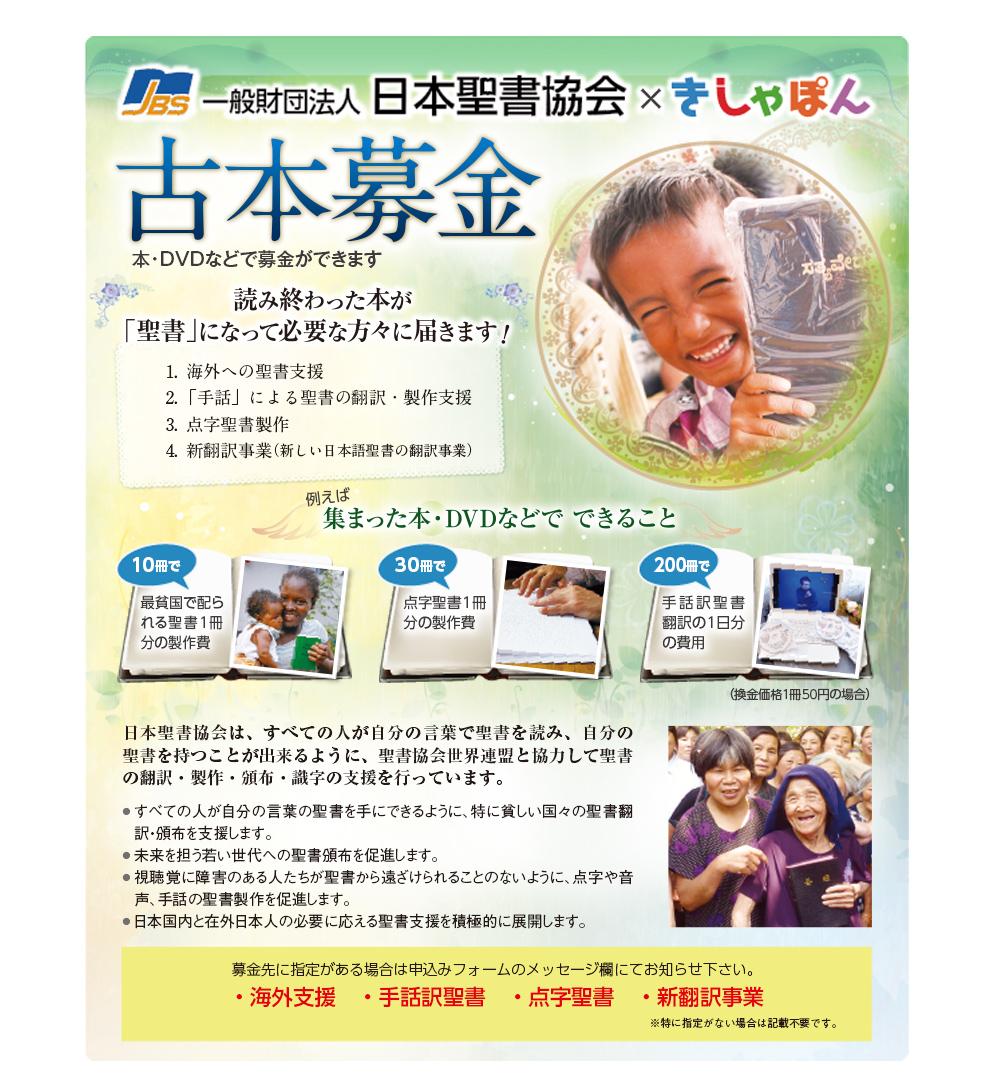 一般財団法人日本聖書協会