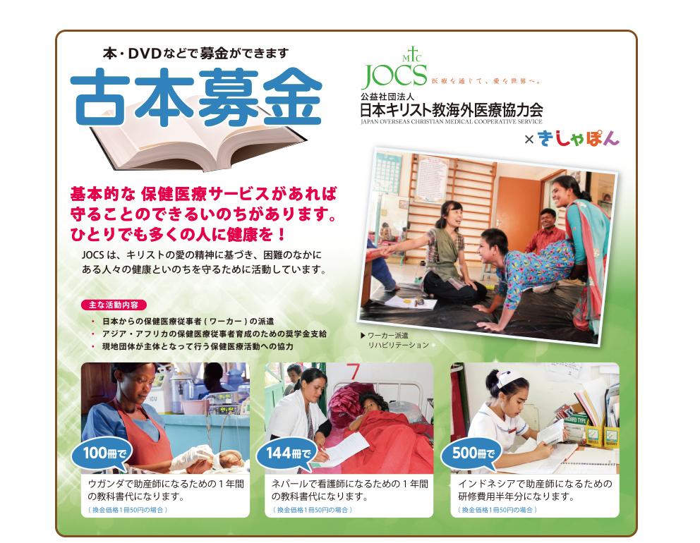 公益社団法人日本キリスト教海外医療協力会