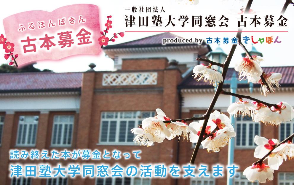 一般社団法人 津田塾大学同窓会