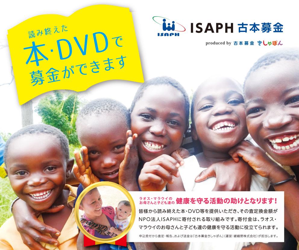 ISAPH(アイサップ)